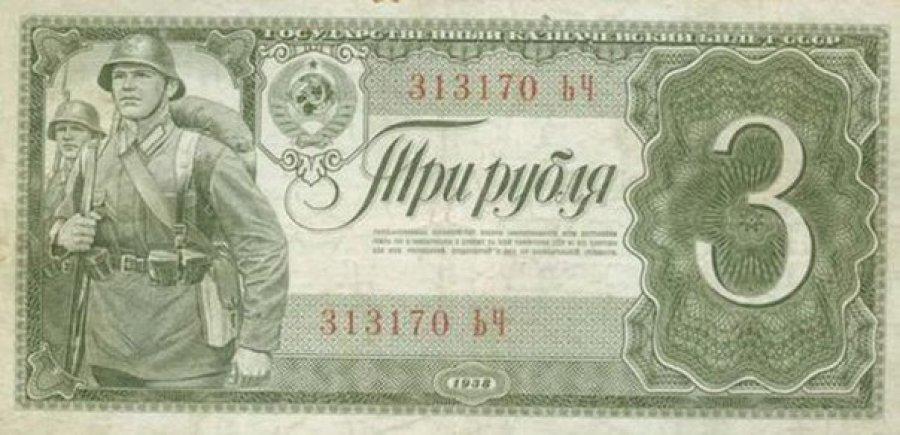 Кто рисовал деньги СССР